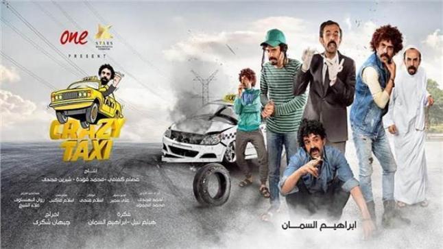 برنامج كريزي تاكسي … إبراهيم السمان يثير صداع للركاب