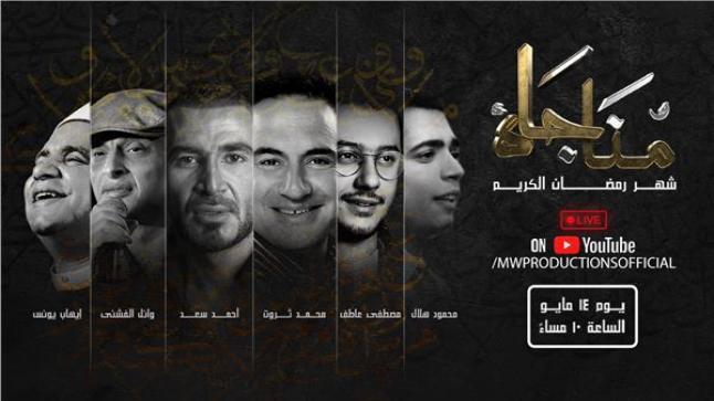 مناجاة شهر رمضان بغناء الفنان محمد ثروت