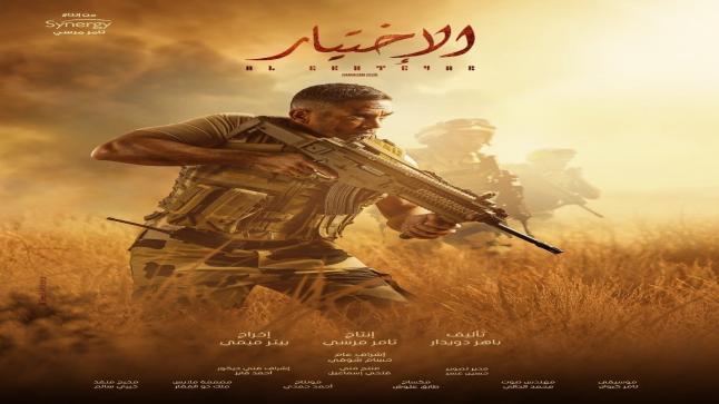 أحداث الحلقة 14 من مسلسل الاختيار المنسي حزين على الشهيد ياسر