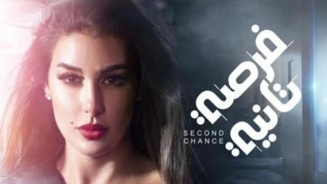 أحداث الحلقة 16 من مسلسل فرصة ثانية … ياسمين صبري لم تفقد الذاكرة