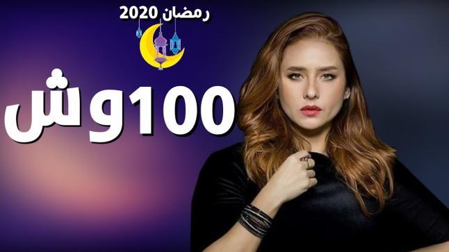أحداث مسلسل 100 وش … دنيا ماهر تذهب إلى للشرطة للتحقيق معها
