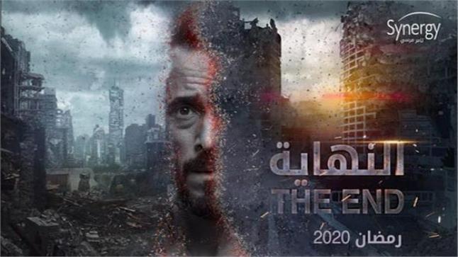 أحداث مسلسل النهاية… هروب يوسف الشريف من عصابة الحريقي